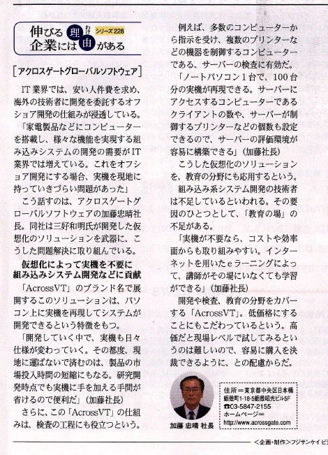 Fuji Sankei Businessの
