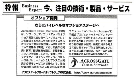 日経産業新聞 「今、注目の技術・製品・サービス」