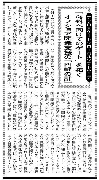 産経新聞 「企業の志魂」