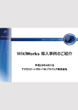 wikiworks導入事例